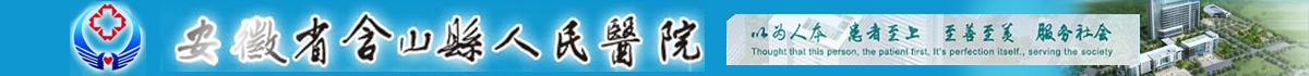 含山县医院.jpg